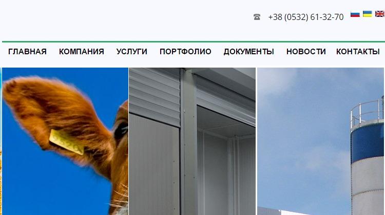 компания агропро