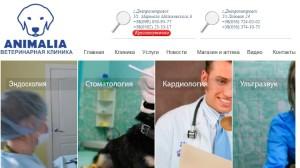 Ветеринарная клиника анималия