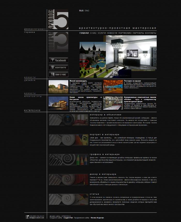 архитектурно-проектная мастерская арколон