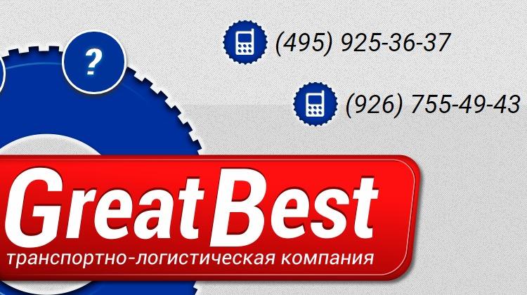 компания great best