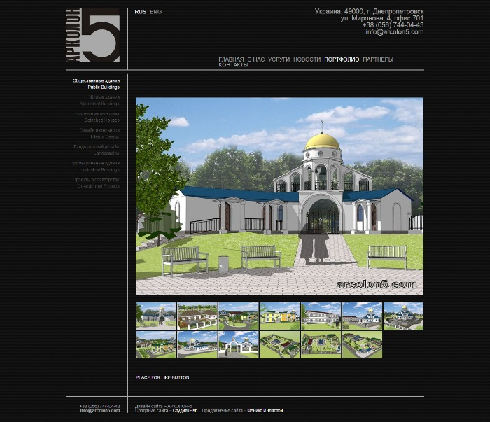 проекты храмовых зданий арколон 5