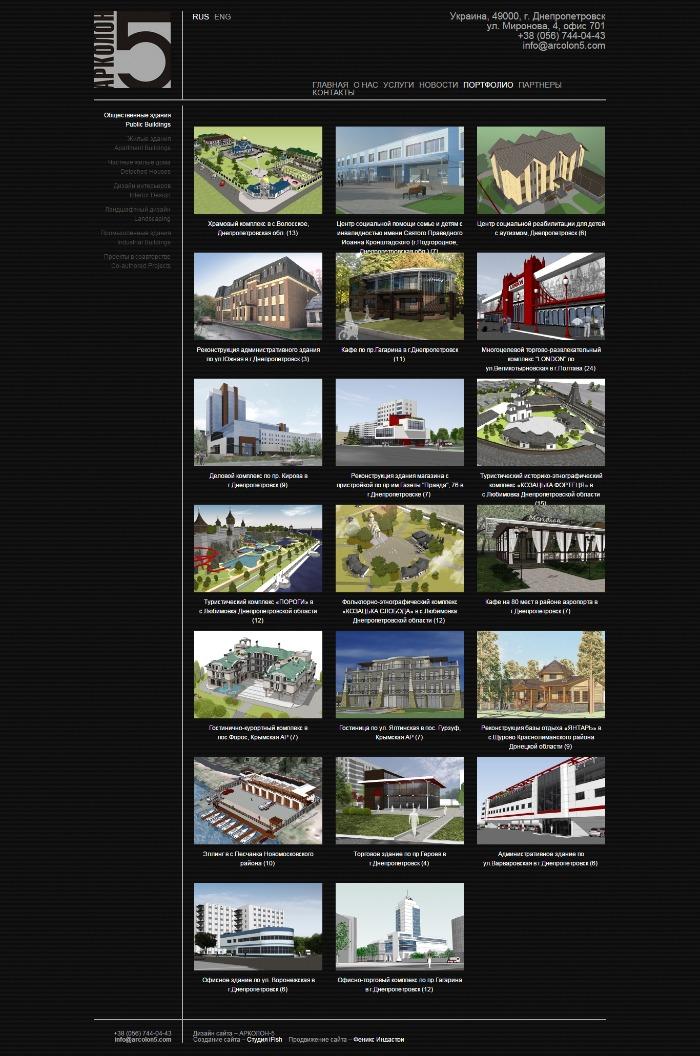 проекты общественных зданий арколон 5