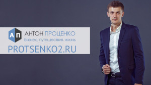 Сайт Антона Проценко