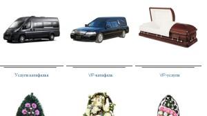 ритуальные услуги Днепропетровск