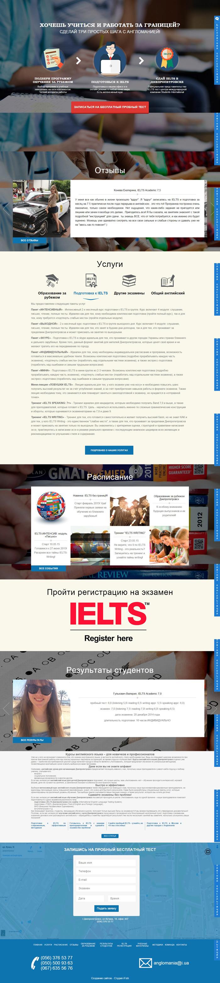 Школа английскиого в Днепропетровске