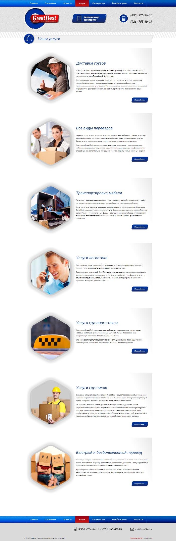 услуги компании great best