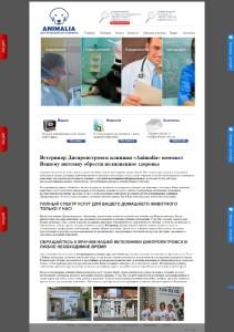 ветеринарная клиника днепропетровск