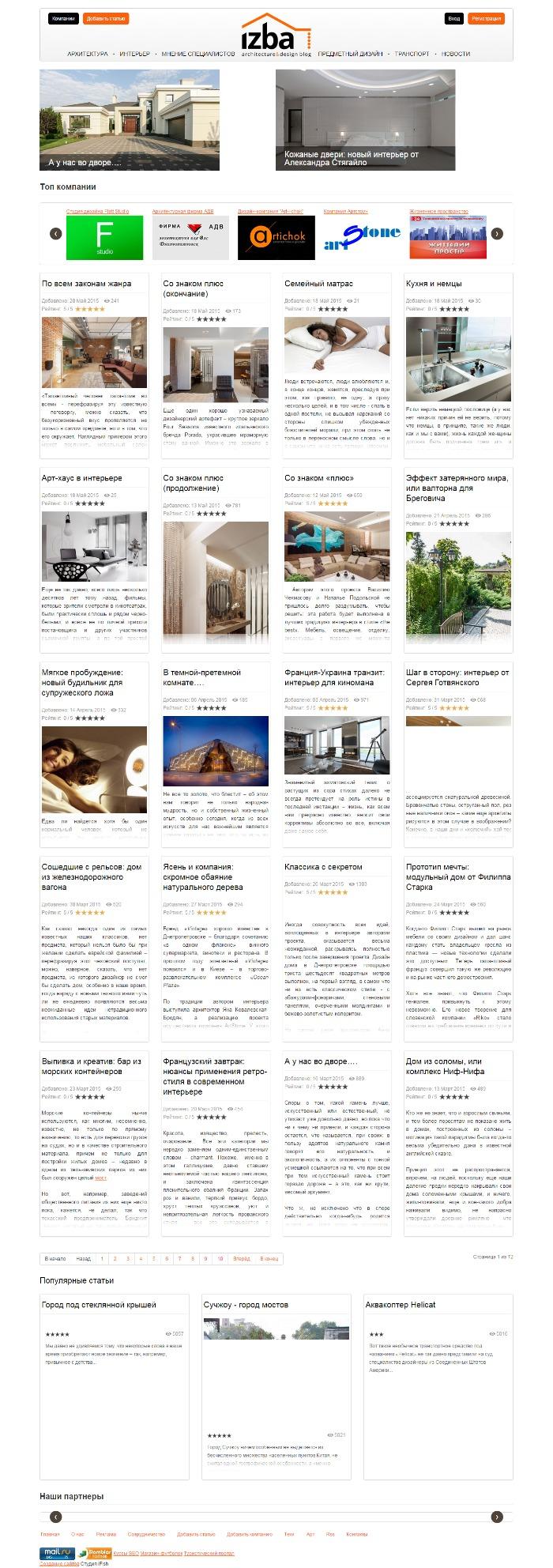 блог архитектуры и дизайна
