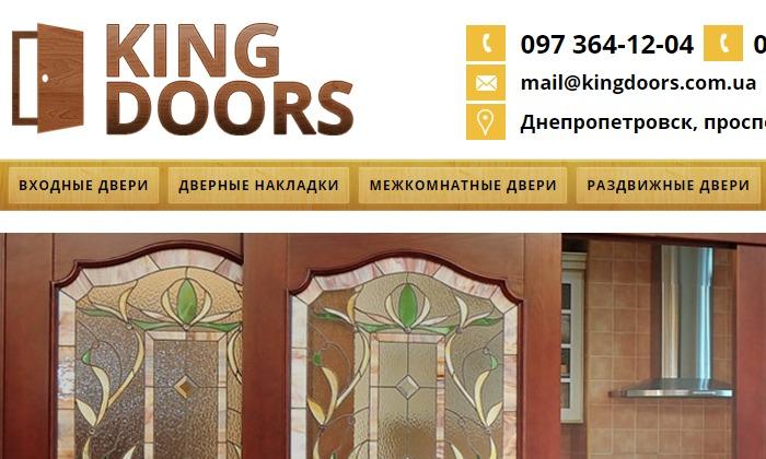 магазин король дверей