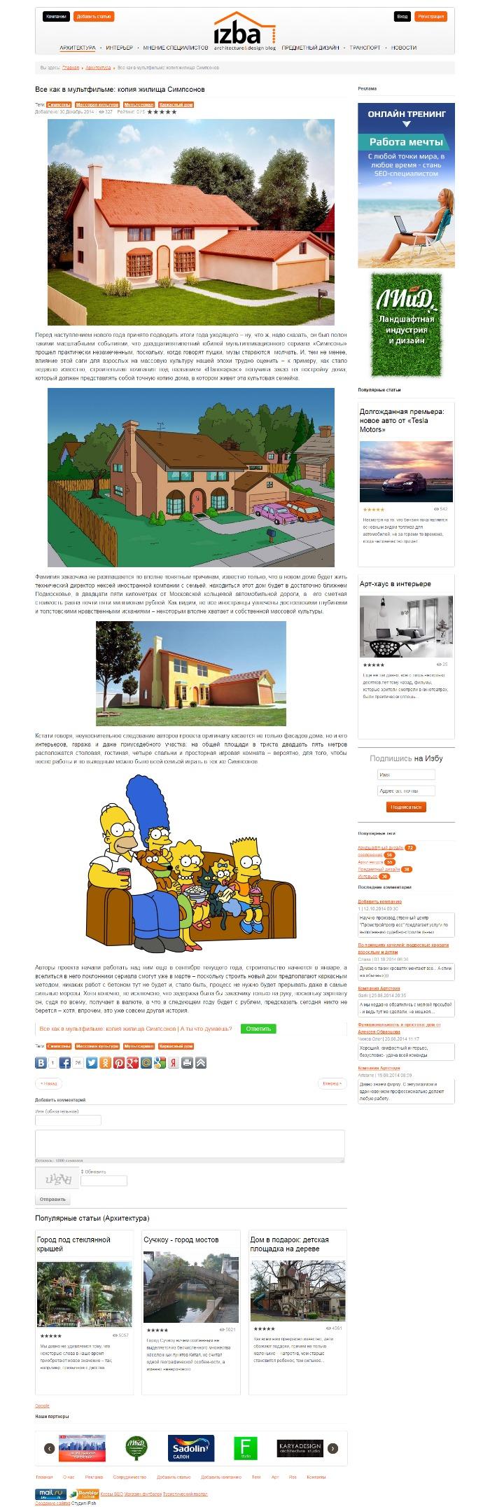 копия жилища симпсонов