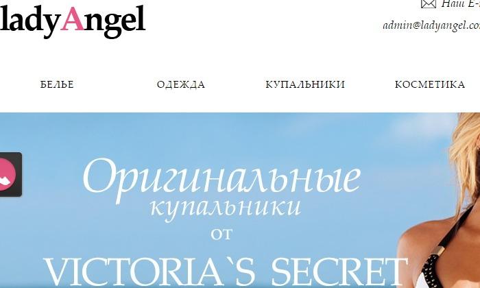 магазин леди ангел