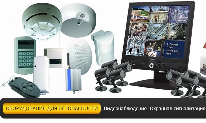 охранное оборудование украина