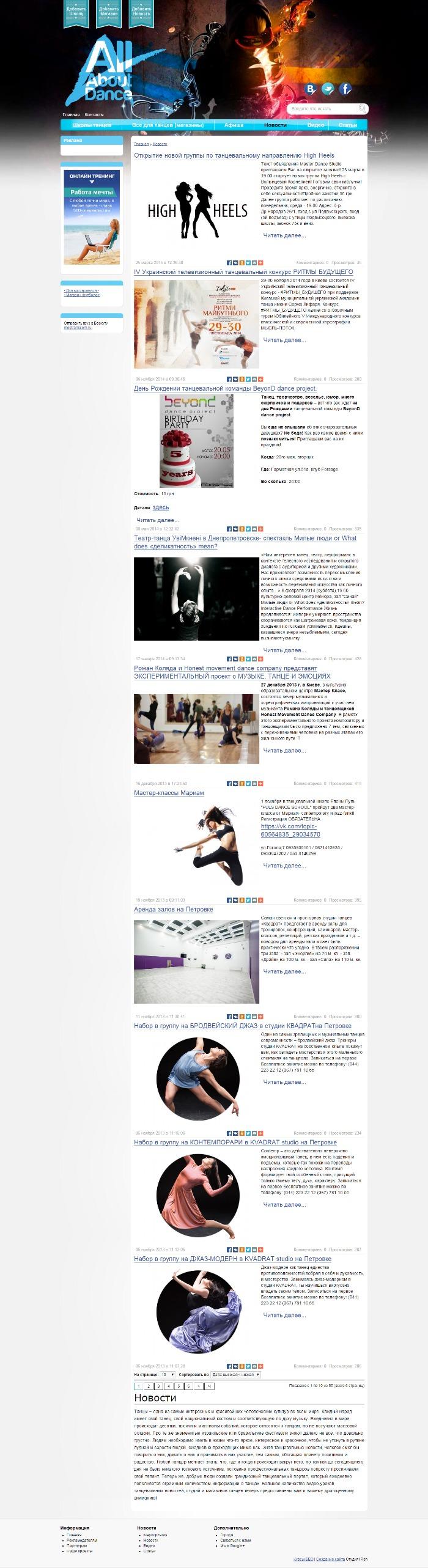 новости в танцах