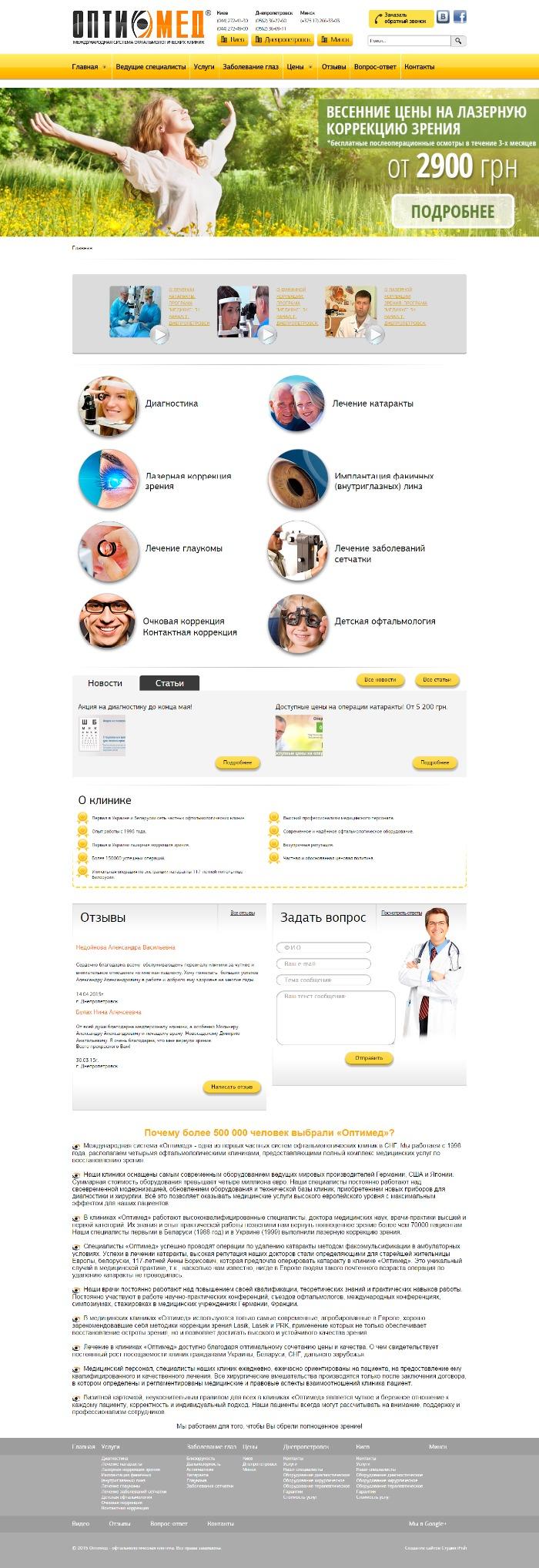 офтальмологическая клиника днепропетровск