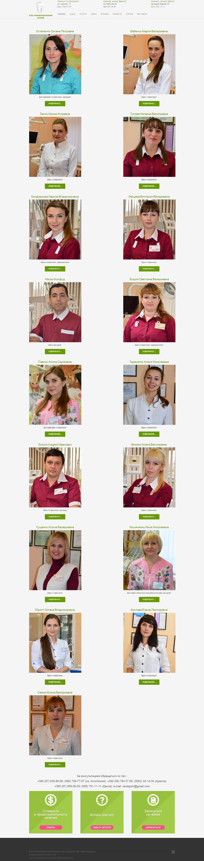 персонал стоматологической клиники