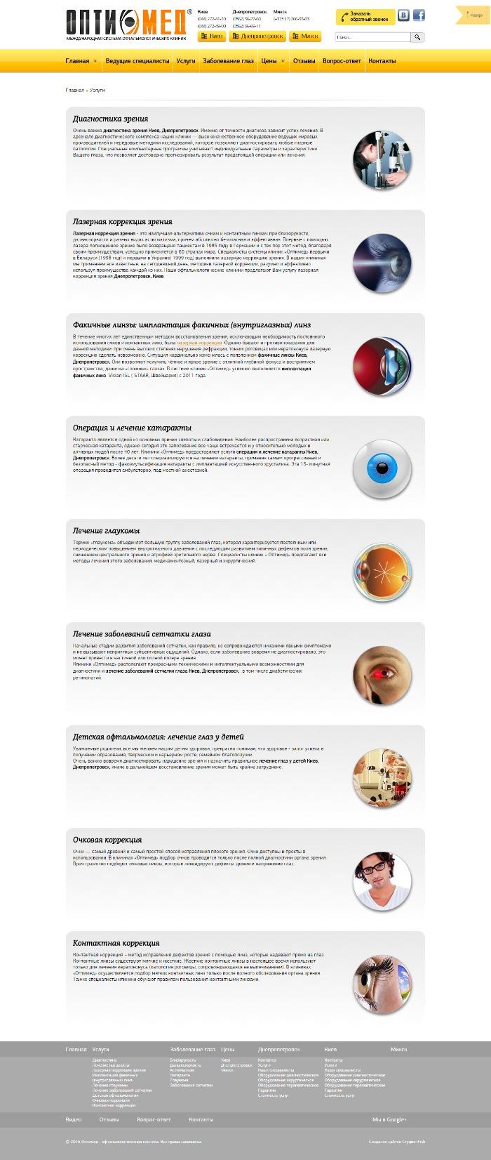 платные офтальмологические услуги