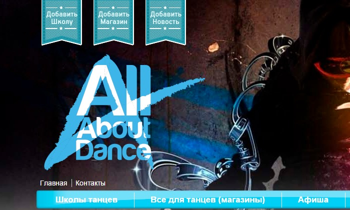 сайт allaboutdance
