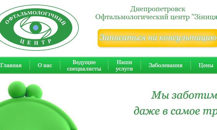 клиника зиница