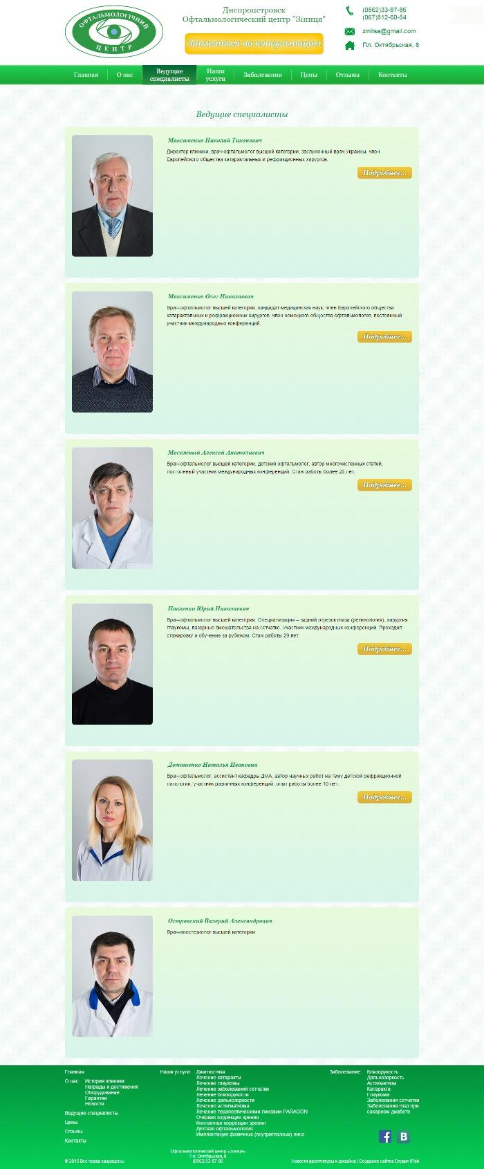 специалисты клиники зиница