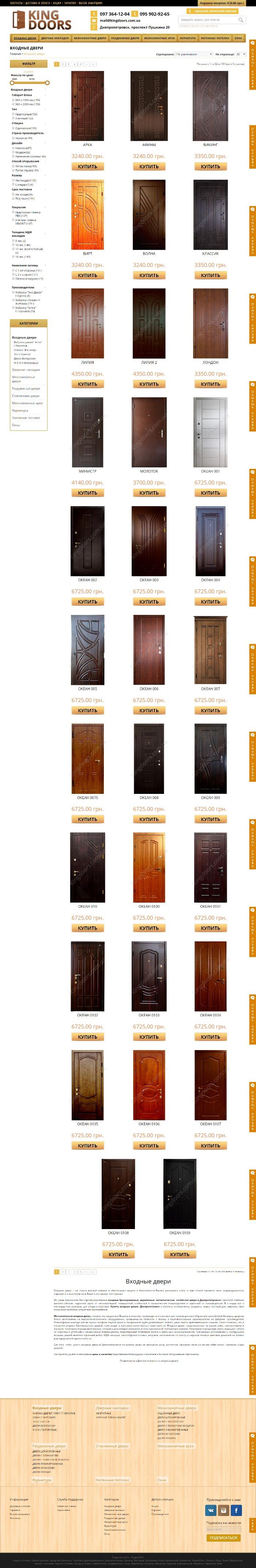 входные двери китайские