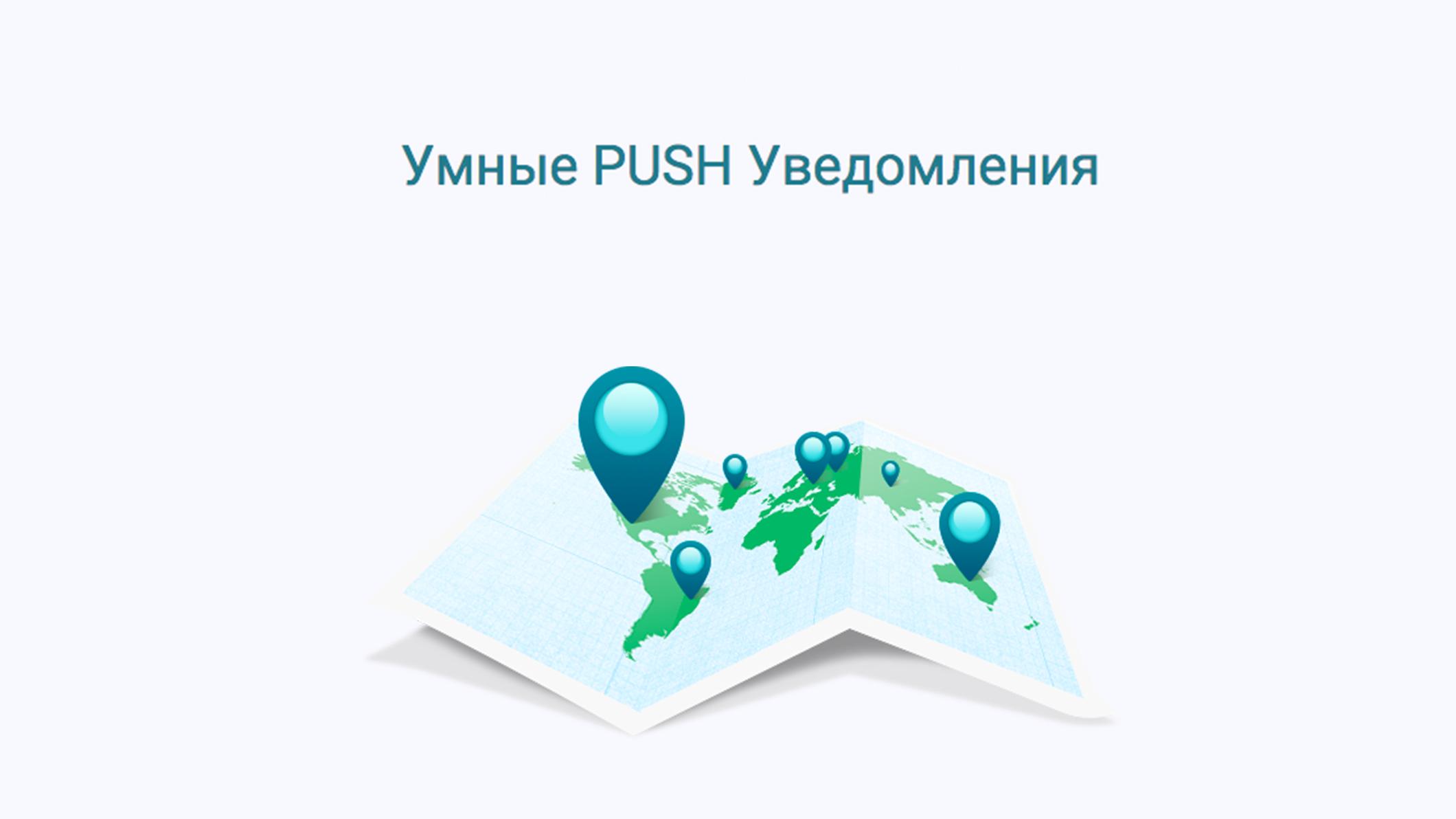 Web push notification / Веб пуш уведомления