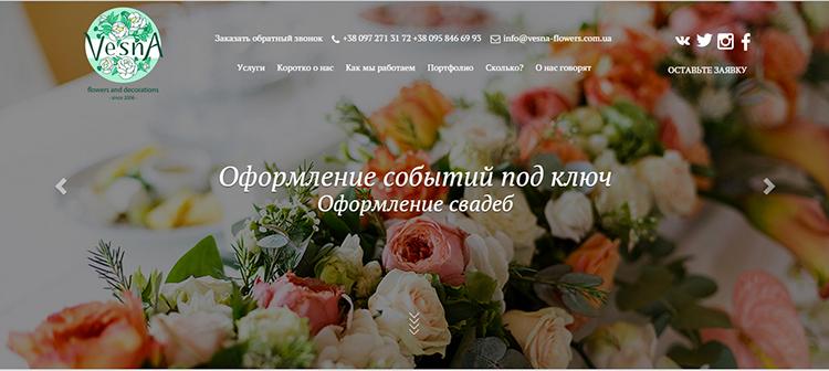 Создание сайта для студии флористики и декора «Vesna»