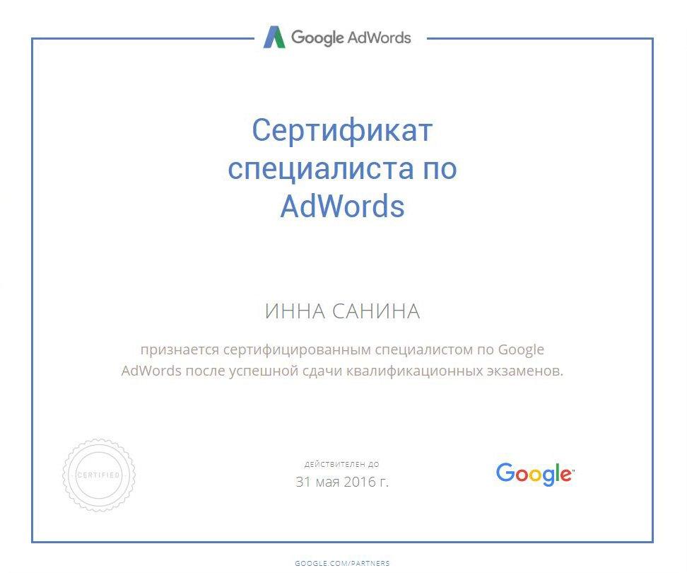 sertifikat-ifish-inna-sanina
