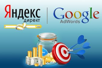 Контекстная реклама обучение онлайн. Обучение контекстной рекламе бесплатно онлайн курс яндекс директ