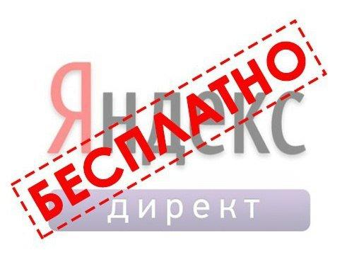 Реклама сайта в google бесплатно, adwords бесплатно, как дать рекламу на яндексе бесплатно.