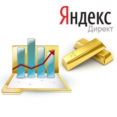 Тренинг по директу. Яндекс Директ тренинги.