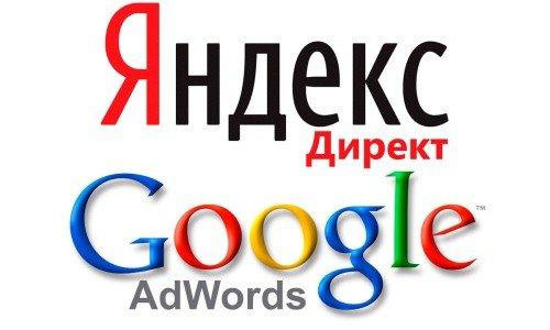 Контекстная реклама в гугладвордс и яндексдирект обучение