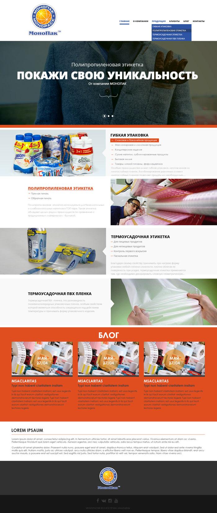 Proizvodstvo polimernyih upakovochnyih materialov Monopak