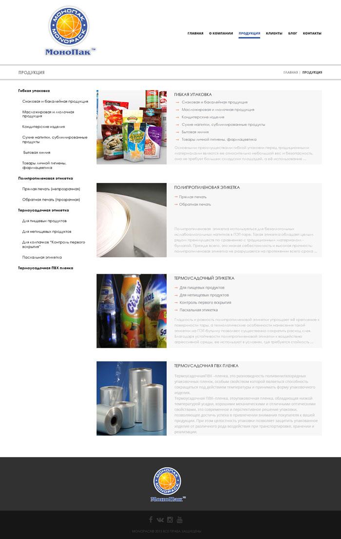 Proizvodstvo polipropilenovoy i temrousadochnoy etiketki Monopak