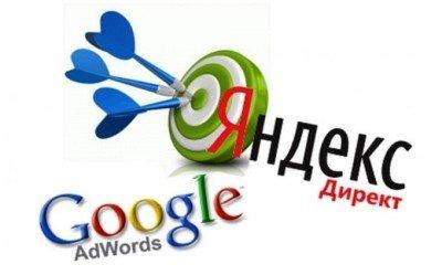 Гугл реклама, яндекс директ, adwords обучение, контекстная реклама в гугл адвордс обучение