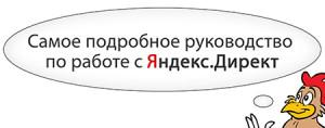 исчерпывающее руководство по google adwords и яндекс директ