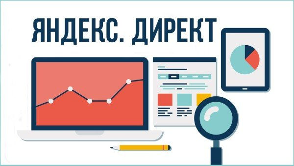 Контекстная реклама: яндекс директ видеоуроки
