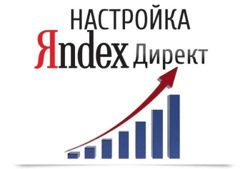 курсы по яндекс директ, курс яндекс директ 2015, яндекс директ курс бесплатно, курсы по яндекс рекламе, яндекс директ видеокурс бесплатно, курс по настройке яндекс директ