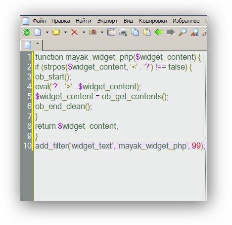 Виджет с PHP без плагина