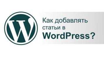 Создание записей wordpress. Страница записей wordpress: добавление записи, заголовок, ссылка на запись.