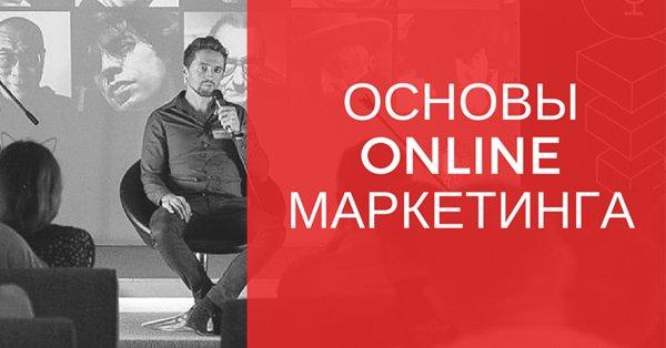 Основы Online Маркетинга