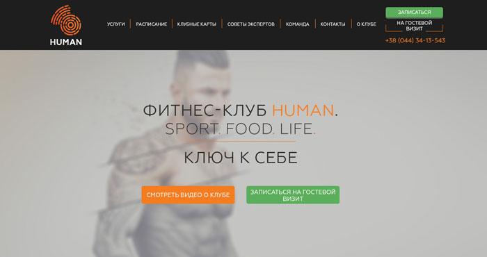 сайт с уникальным дизайном Human