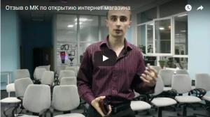 отзыв о МК Юрия Бошникова и Антона Проценко
