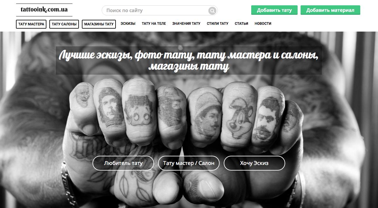 Тату портал Tattooink