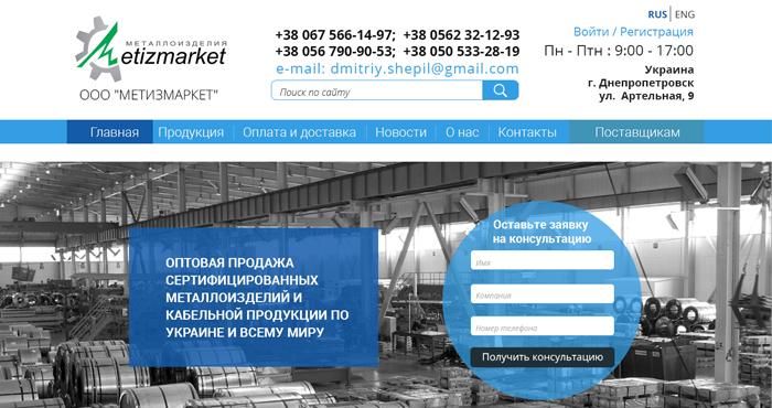 создание сайта для компании метизмаркет