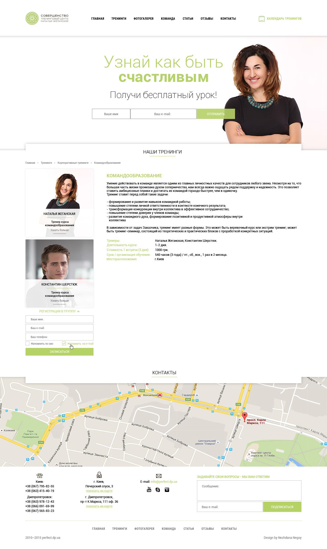 создание сайта для тренингового центра перфект3