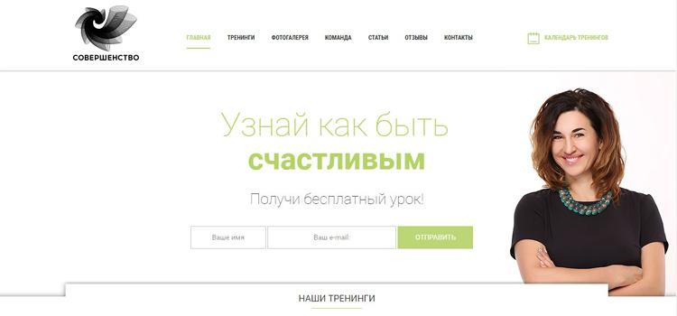 Создание сайта для тренингового центра «Совершенство»