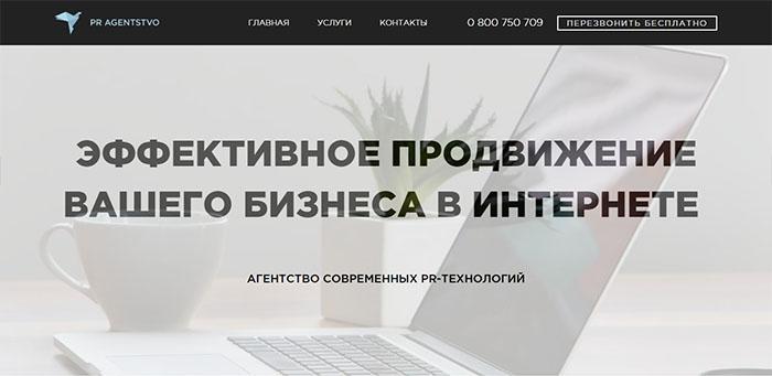 Сайт для Агентства PR-технологий