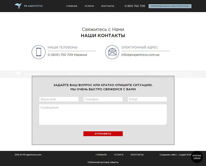 04_pragentstvo.com.ua_