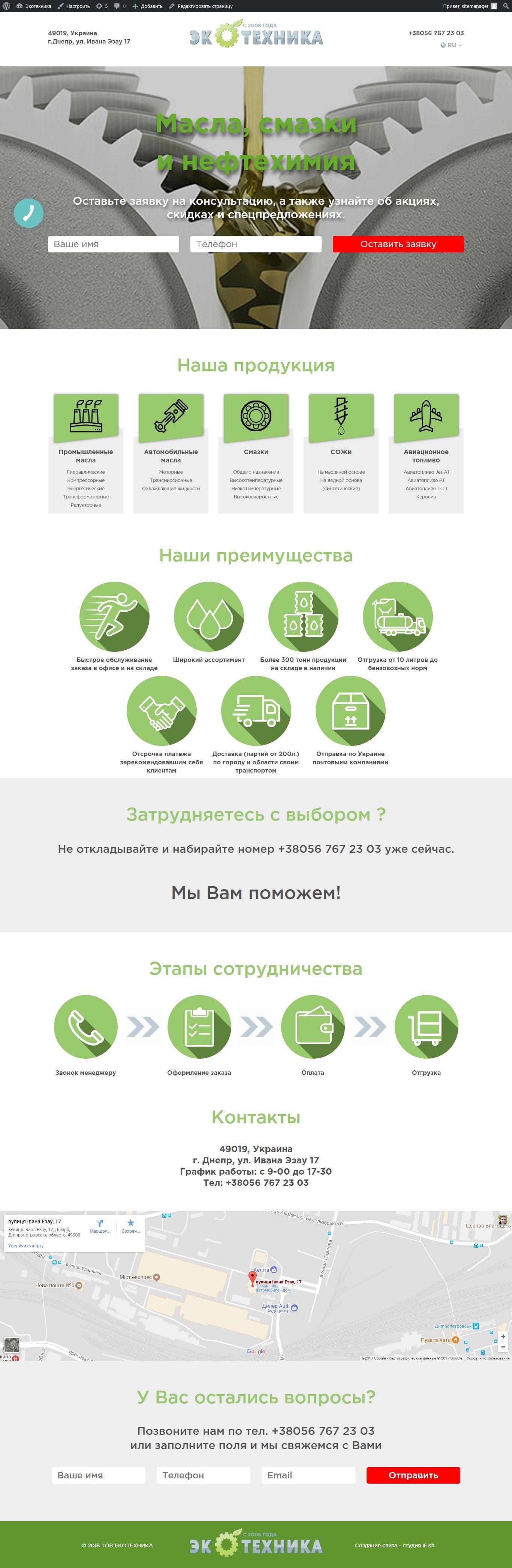 Экотехника - ekotehnika.dp.ua