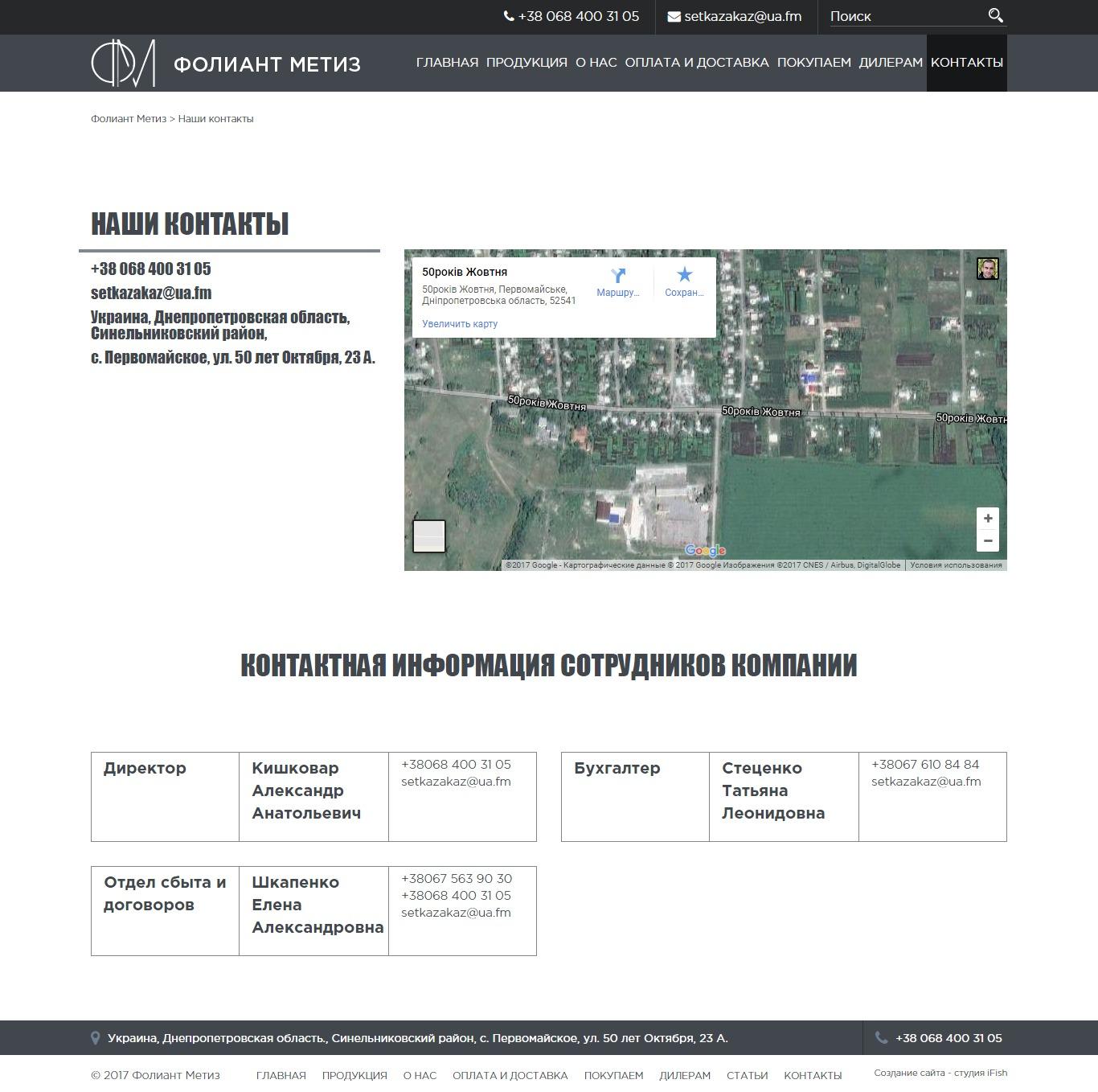 contacts-foliant-metiz.com.ua_contacts